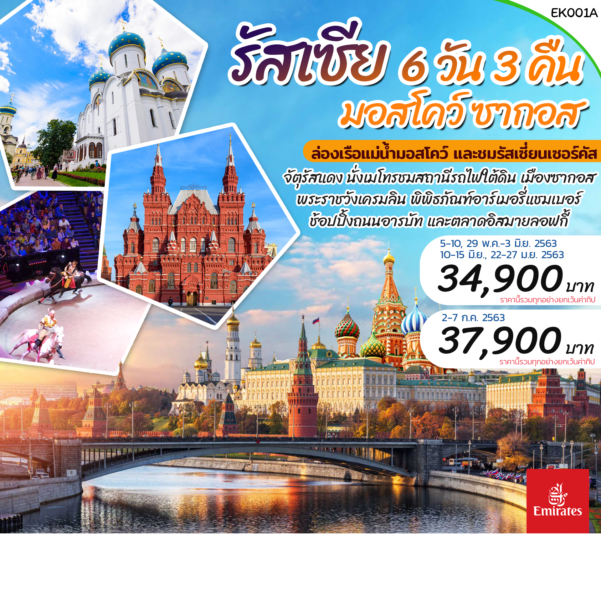รัสเซีย มอสโคว์ ซากอส 6 วัน 3 คืน