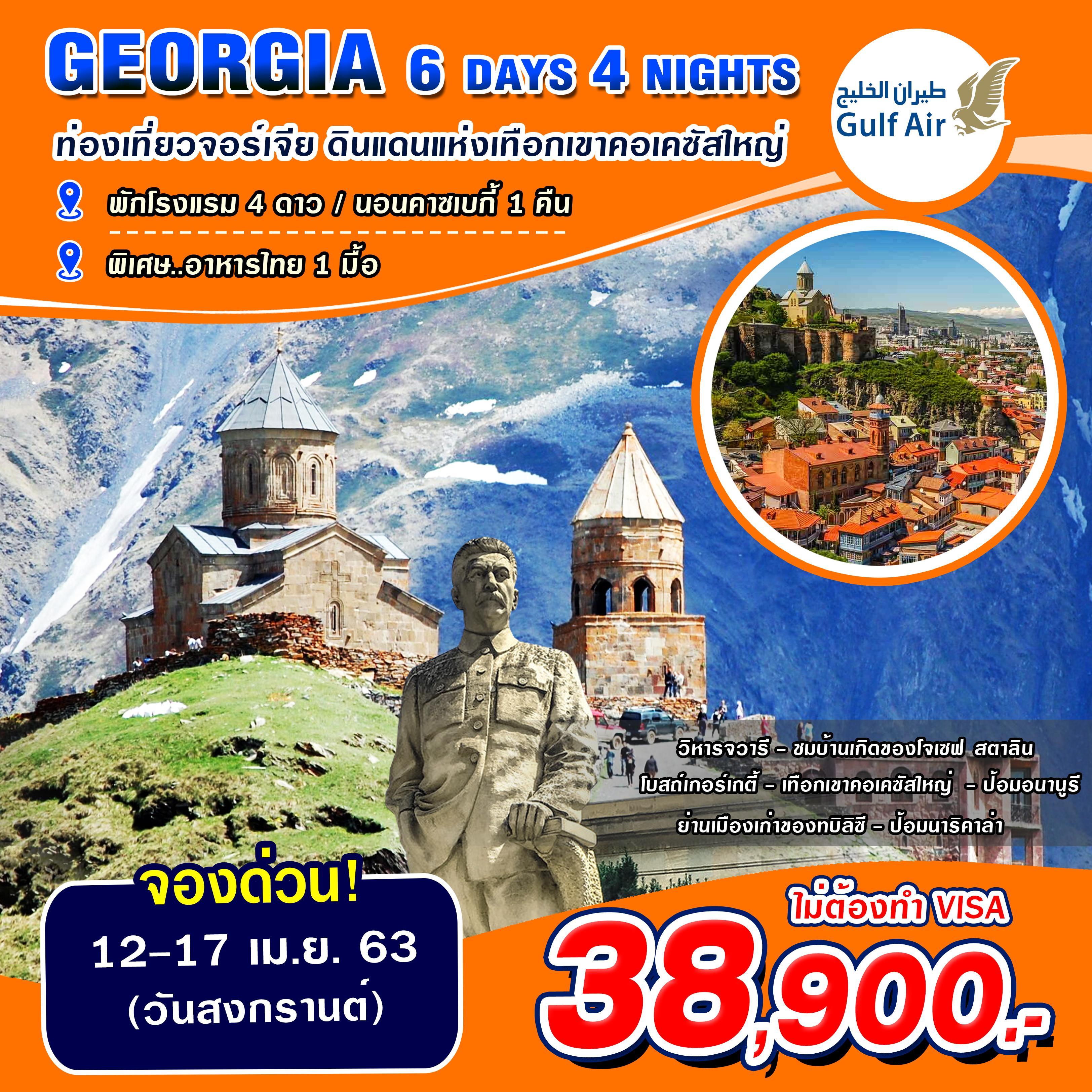 จอร์เจีย ดินแดนแห่งเทือกเขาคอเคซัสใหญ่ 6 วัน 4 คืน