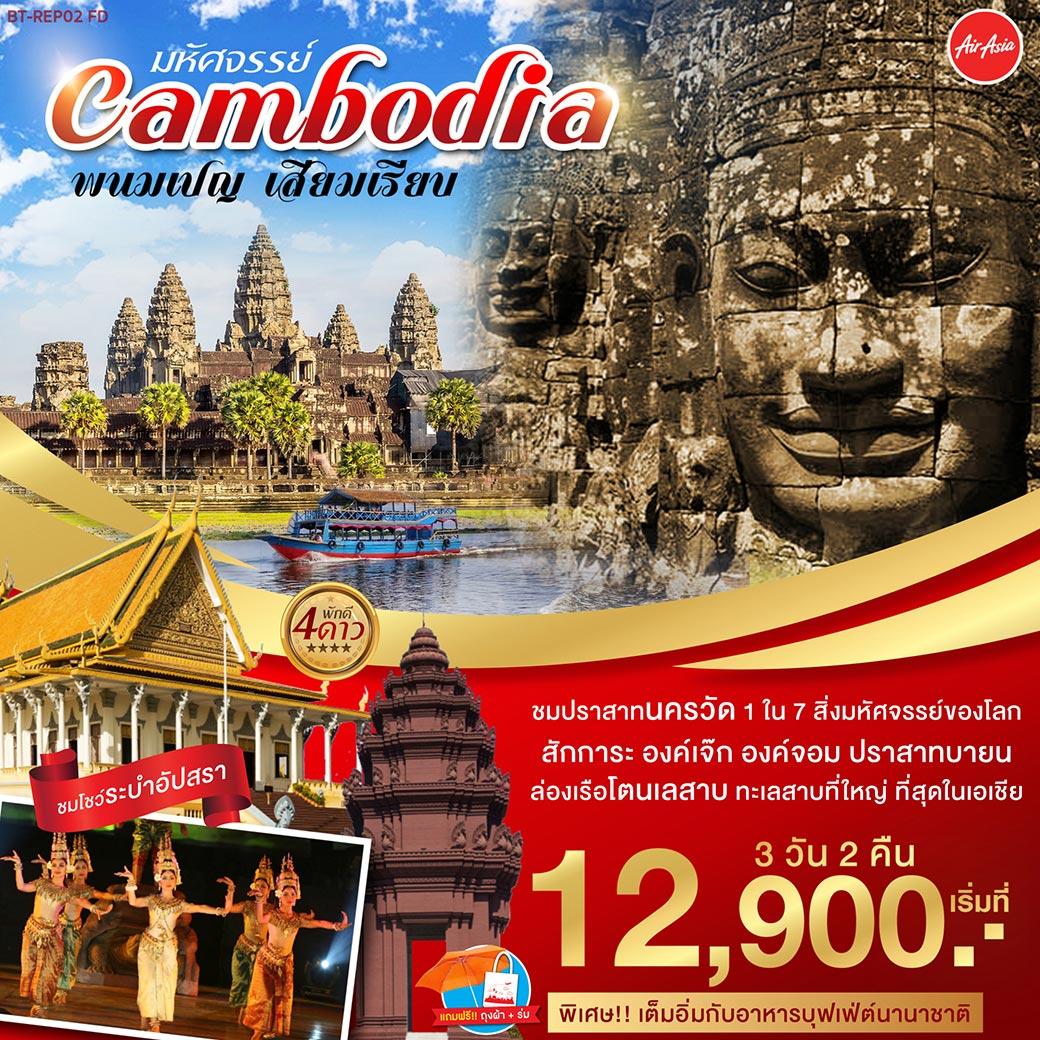 มหัศจรรย์ cambodia พนมเปญ เสียมเรียบ 3วัน 2คืน