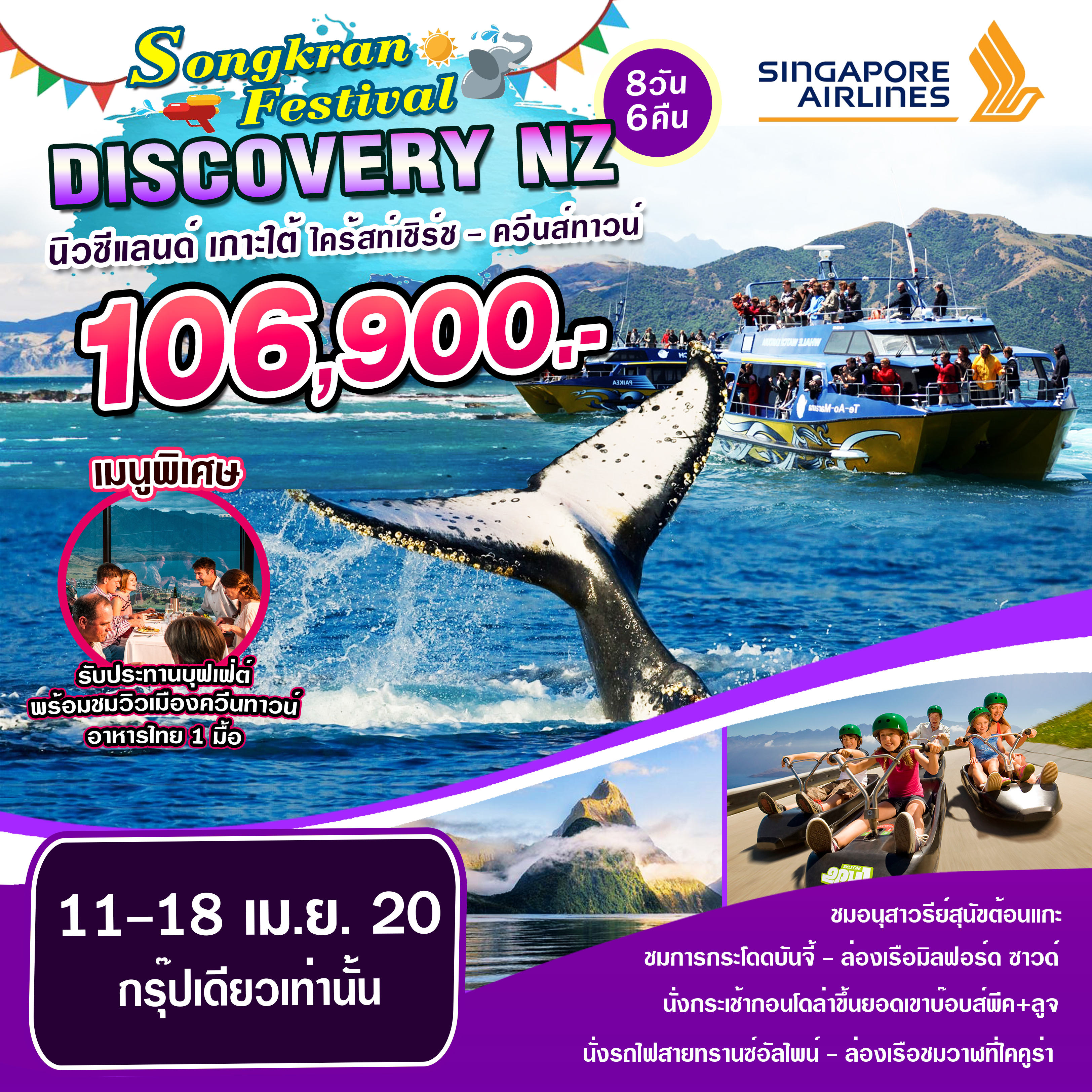 Discovery South Island New Zealand 8 วัน 6 คืน