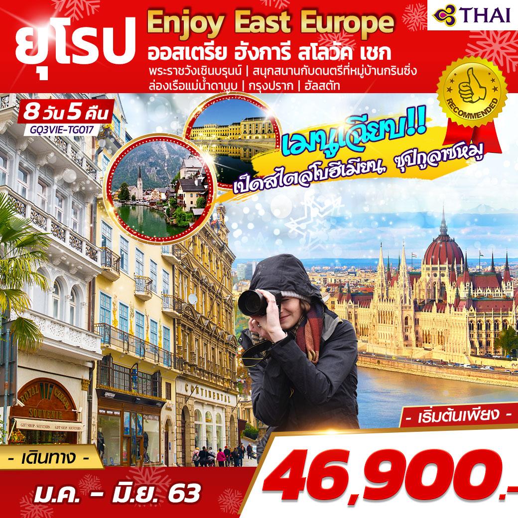 Enjoy East Europe ออสเตรีย ฮังการี สโลวัค เชก 8 DAYS 5 NIGHTS
