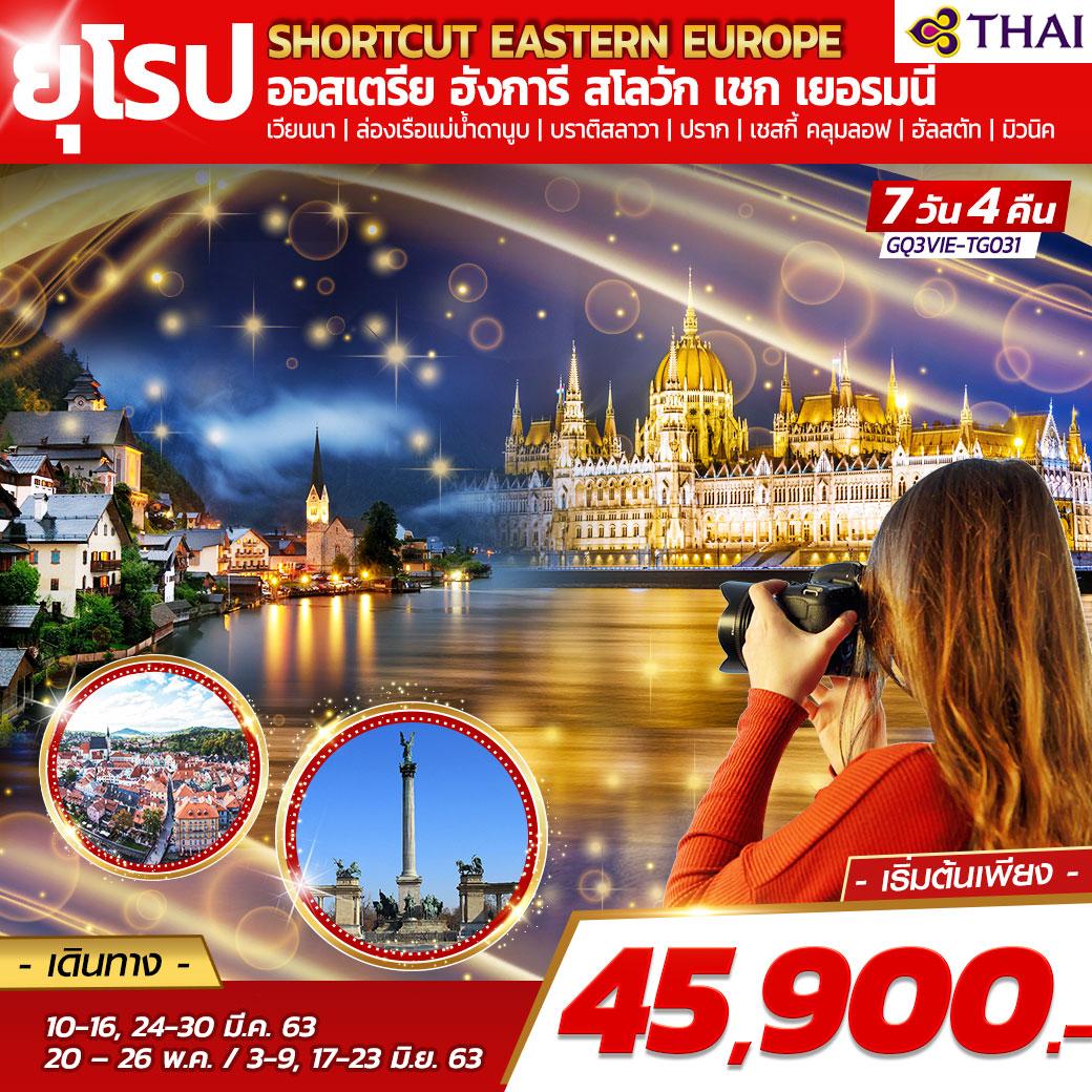 EASTERN EUROPE FANTASY ออสเตรีย ฮังการี สโลวัก เชก 7 วัน 4 คืน