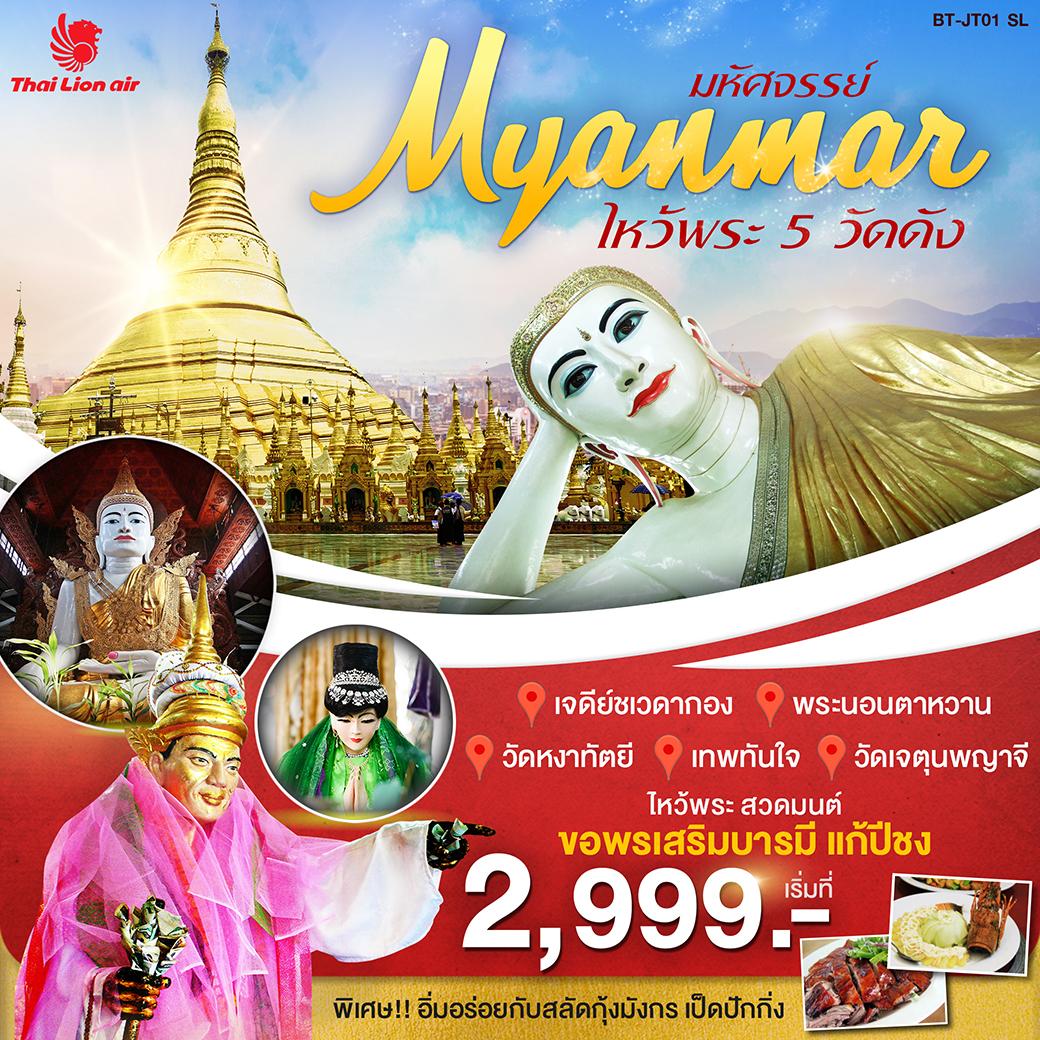 มหัศจรรย์ Myanmar ไหว้พระ 5 วัดดัง 1 วัน