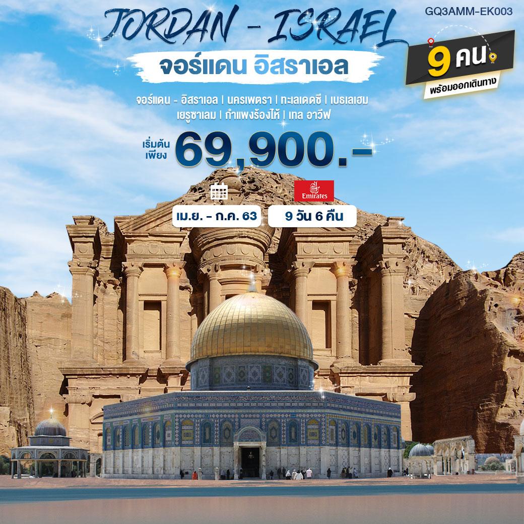 JORDAN – ISRAEL จอร์แดน อิสราเอล 9 DAYS 6 NIGHTS
