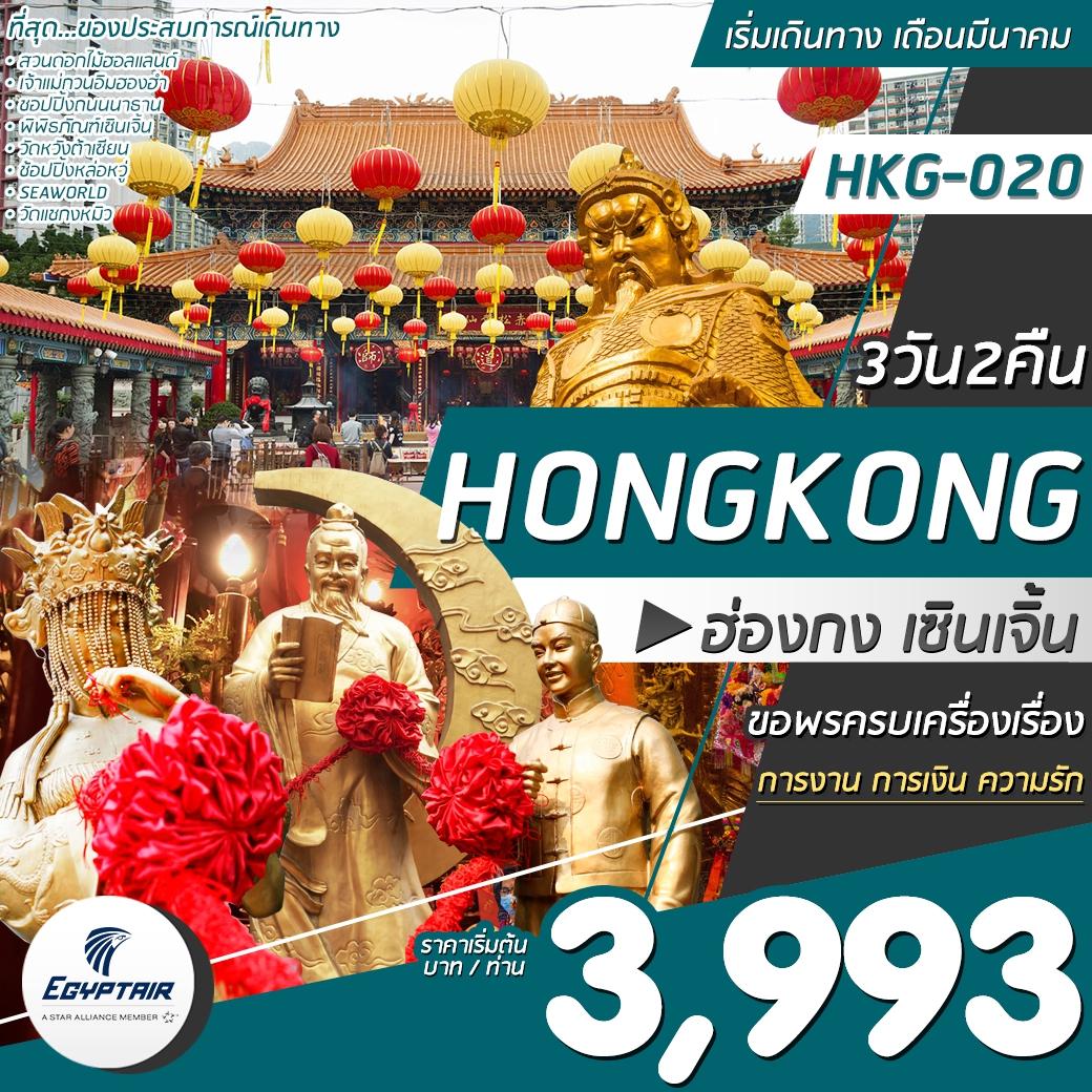 HONGKONG SHENZHEN SHOPPING 3D2N