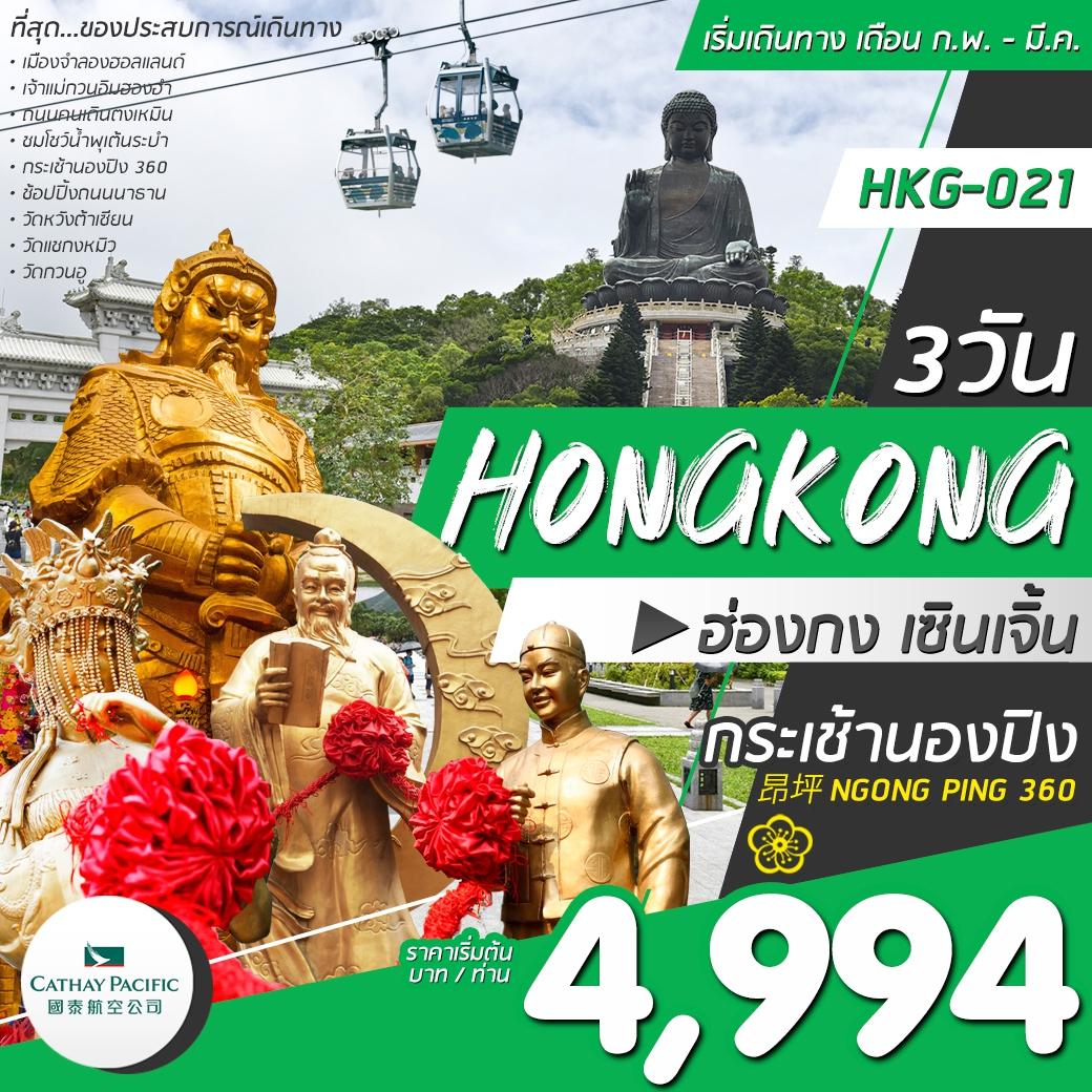 HONGKONG-SHENZHEN OPTION NONGPING 3D2N