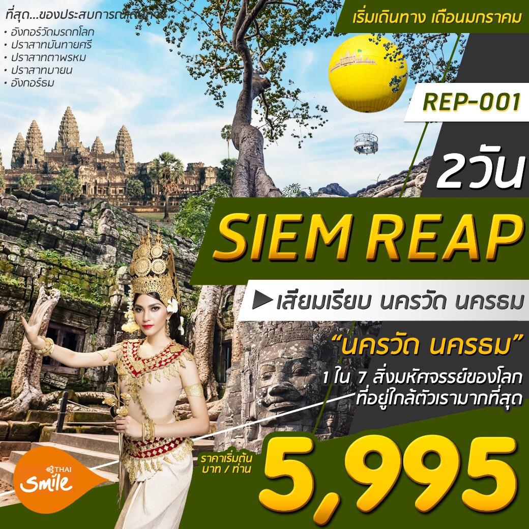 SIEM REAP 5995 2D1N