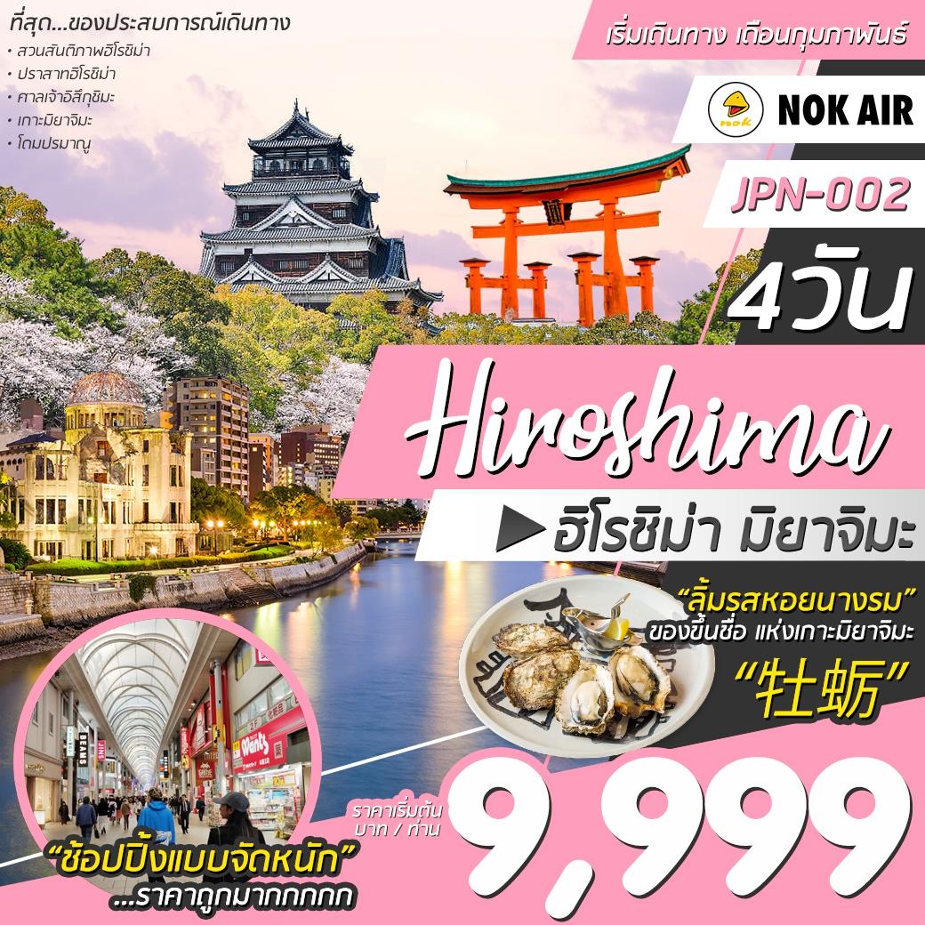 JAPAN HIROSHIMA 3D2N