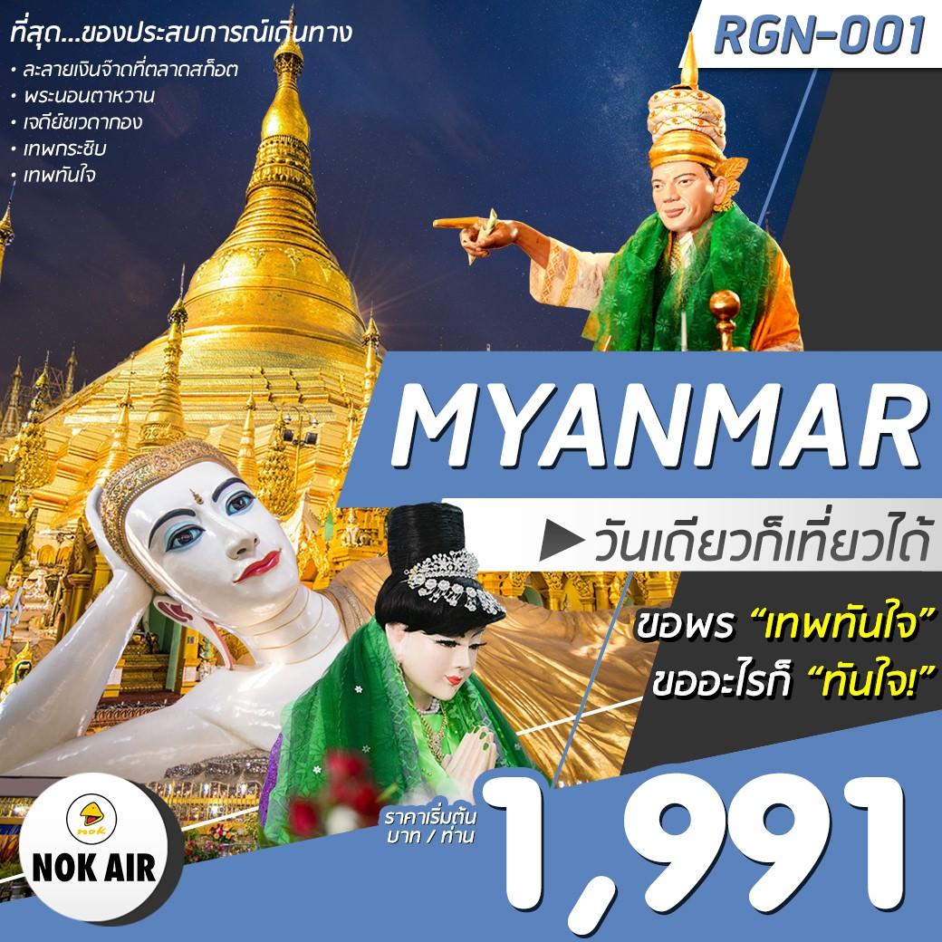 MYANMAR 1,991 1D
