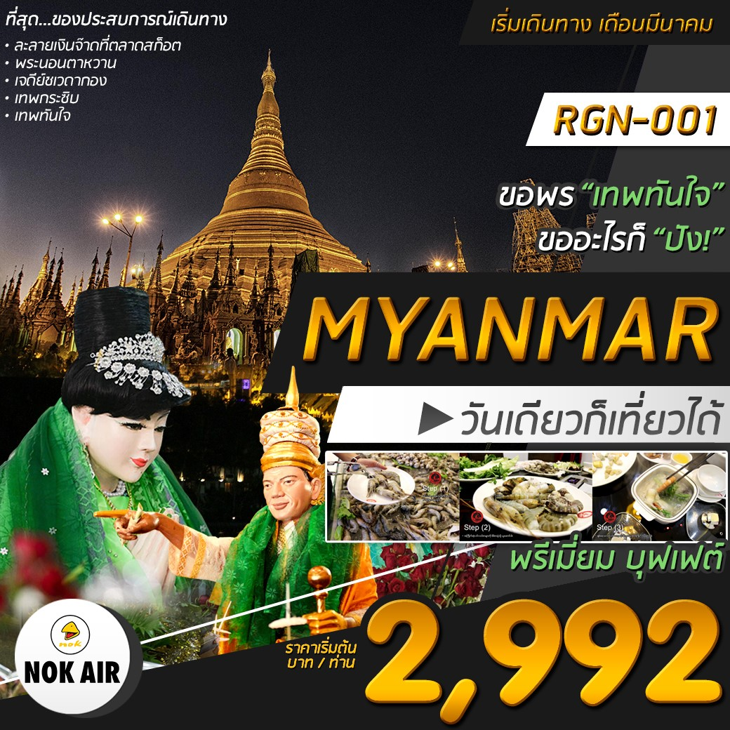 MYANMAR 2,992 1D MAR