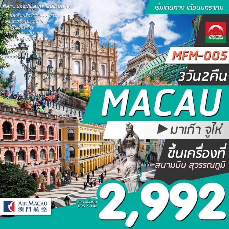 MACAU-ZHUHAI 2,992 3D2N