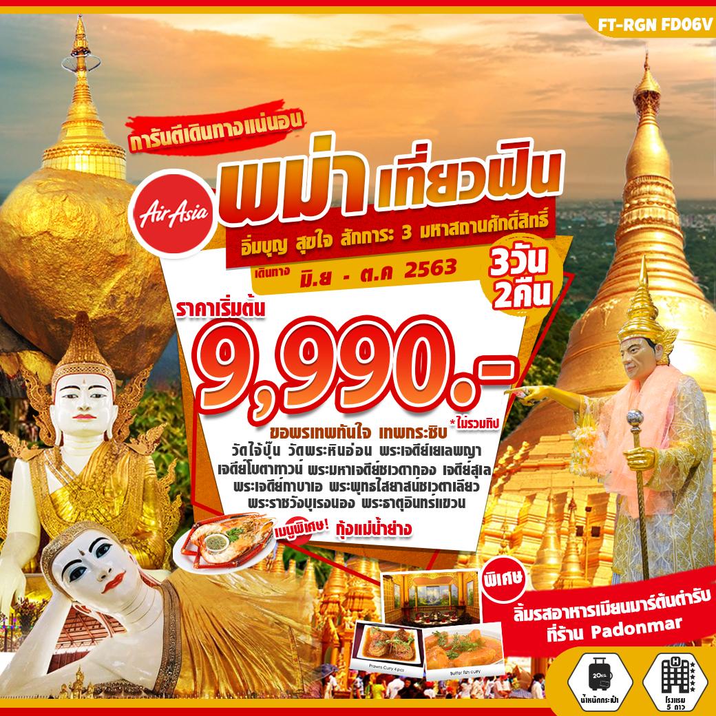 พม่า เที่ยวอิ่มบุญ สุขใจ สักการะ 3 มหาสถานศักดิ์สิทธิ์ 3 วัน 2 คืน