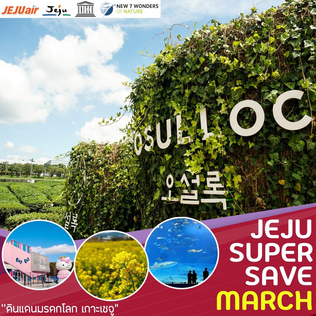 JEJU SUPER SAVE IN MARCH 4D2N