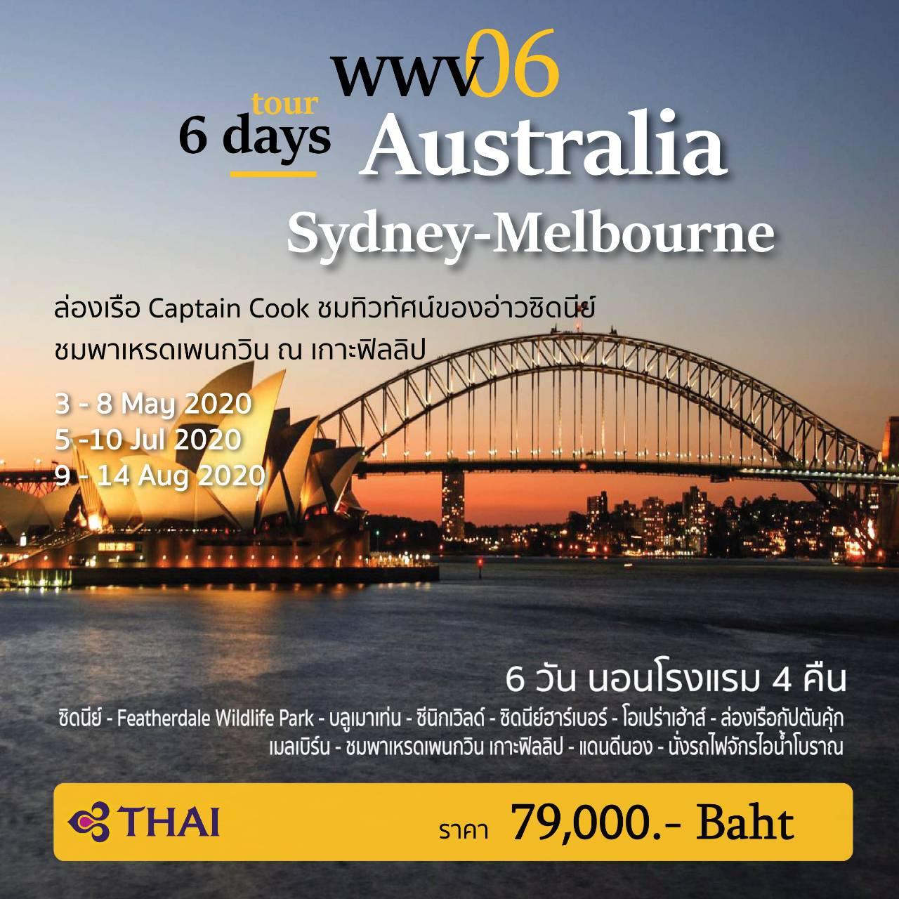 AUSTRALIA SYDNEY MELBOURNE PUFFIN BILLY 6D4N