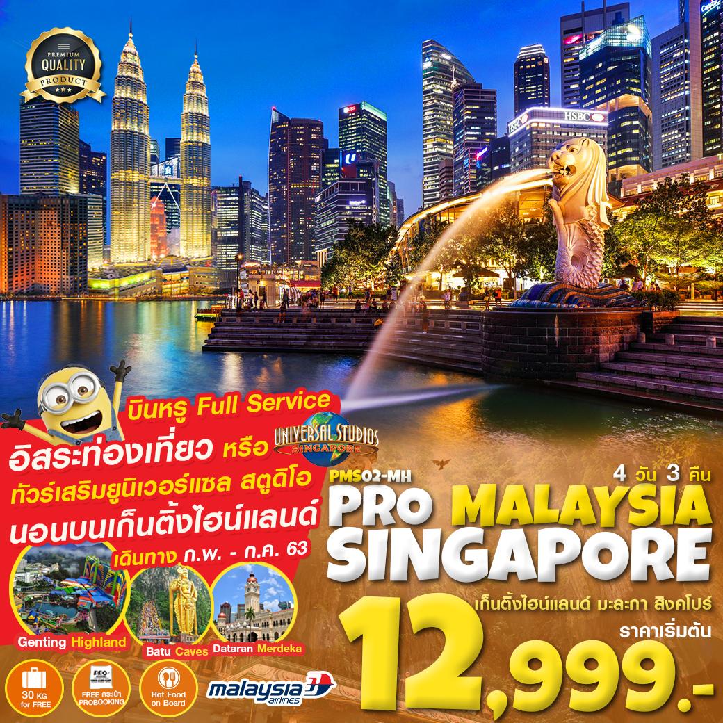 MALAYSIA-SINGAPORE GO INTER 4D3N