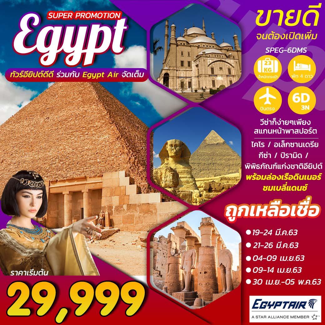 SUPER PROMOTION EGYPT 6D3N