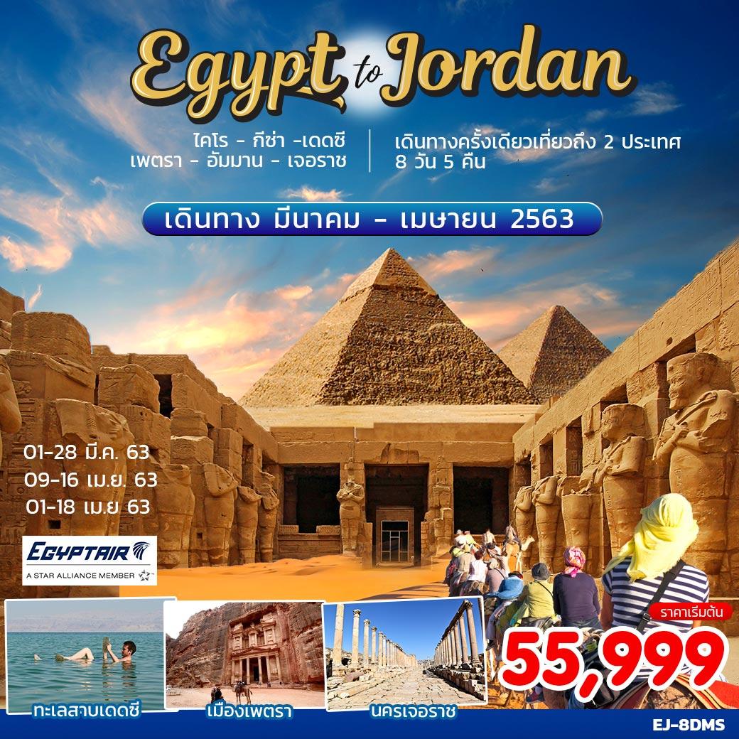 EGYPT+JORDAN 8D6N