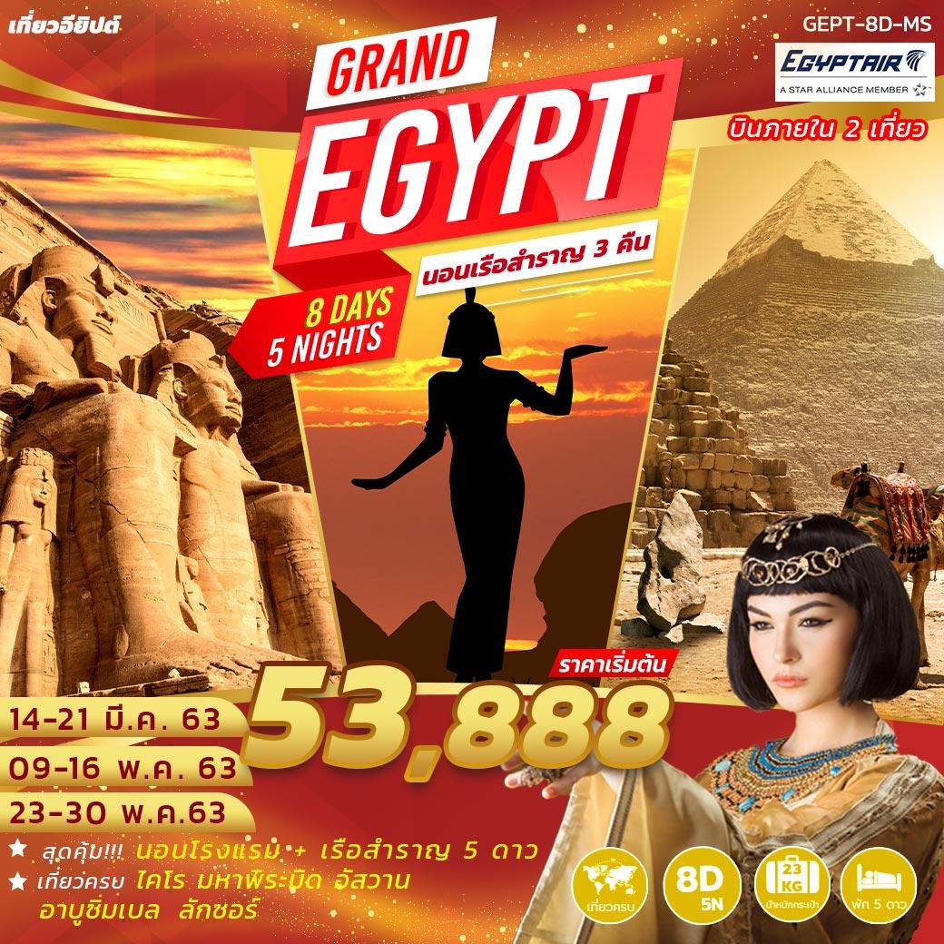 GRAND EGYPT 8D5N