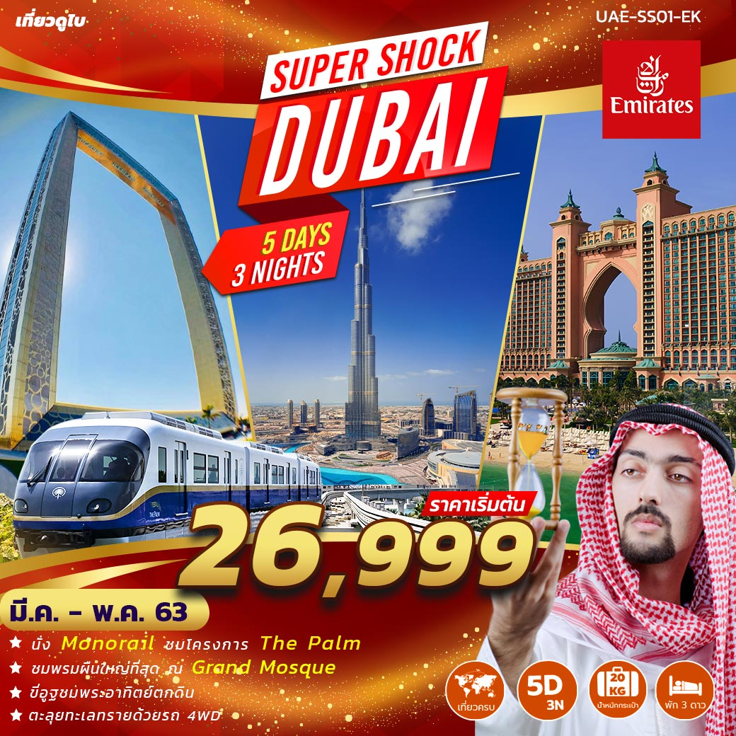 SUPER SHOCK DUBAI 5D 3N