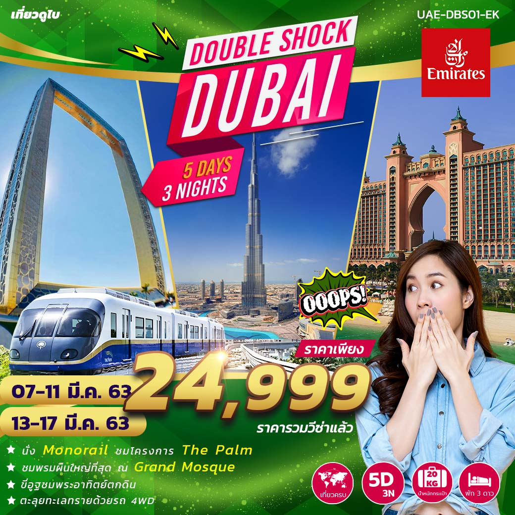 DOUBLE SHOCK DUBAI 5D3N