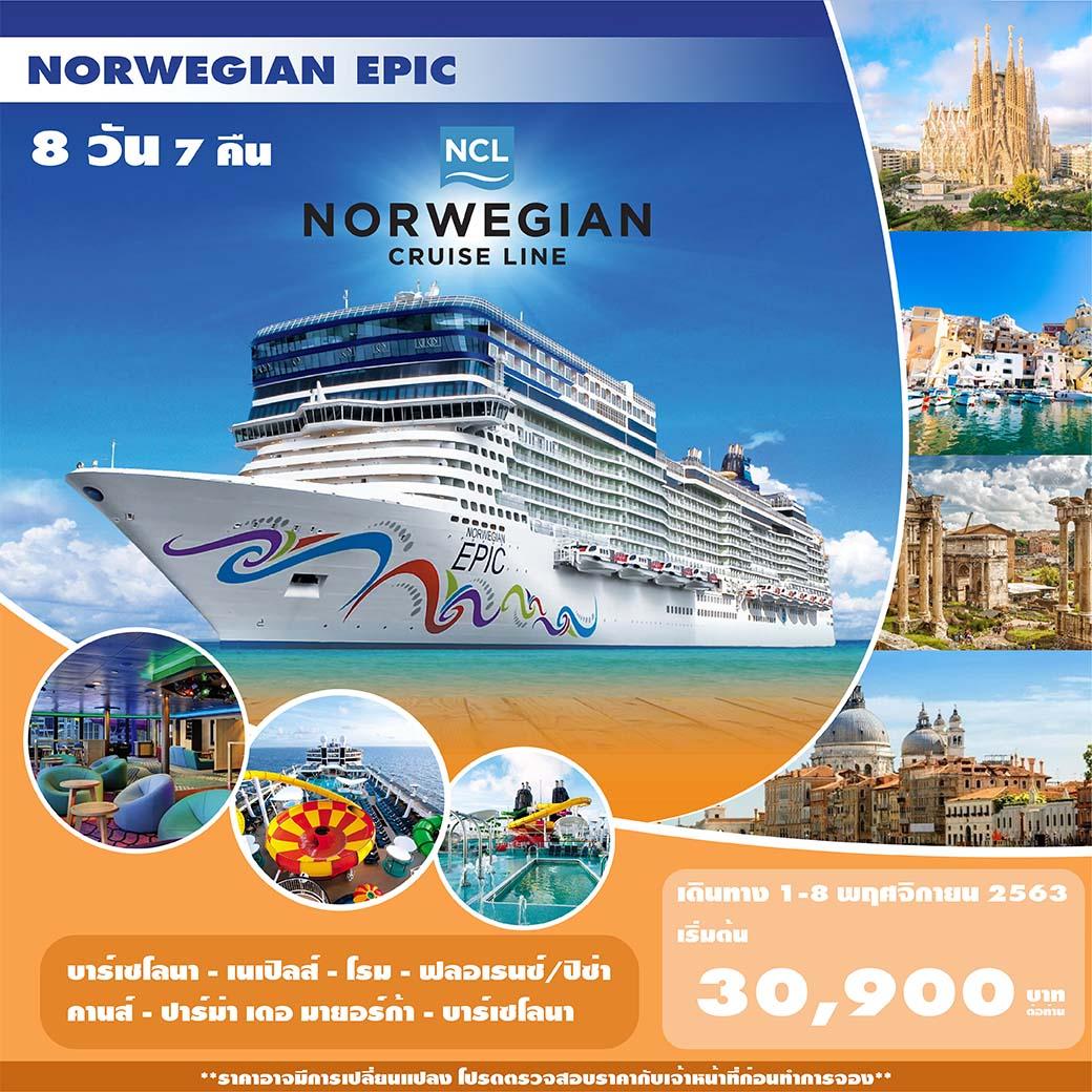 ล่องเรือสำราญ Norwegian Epic เที่ยวครั้งเดียวได้ 3 ประเทศ สเปน อิตาลี ฝรั่งเศส 8 วัน 7 คืน