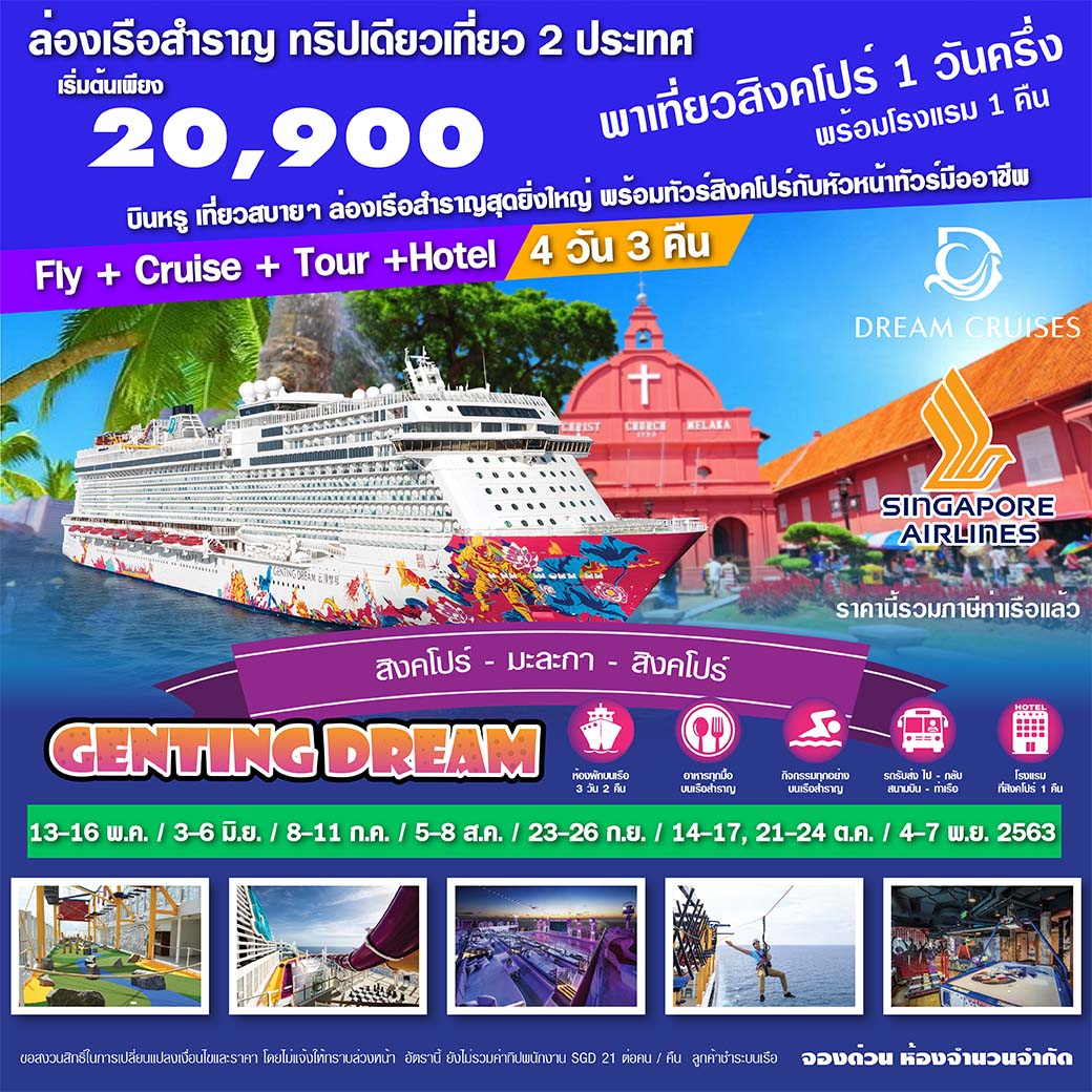 (FULLBOARD) 4 วัน 3 คืน ล่องเรือสำราญ ทริปเดียวเที่ยว 2 ประเทศ มะละกา-สิงคโปร์ รวมตั๋วเครื่องบิน โรงแรมที่สิงคโปร์ 1 คืน ทัวร์ที่สิงคโปร์ 1 วันครึ่ง พร้อมหัวหน้าทัวร์มืออาชีพ