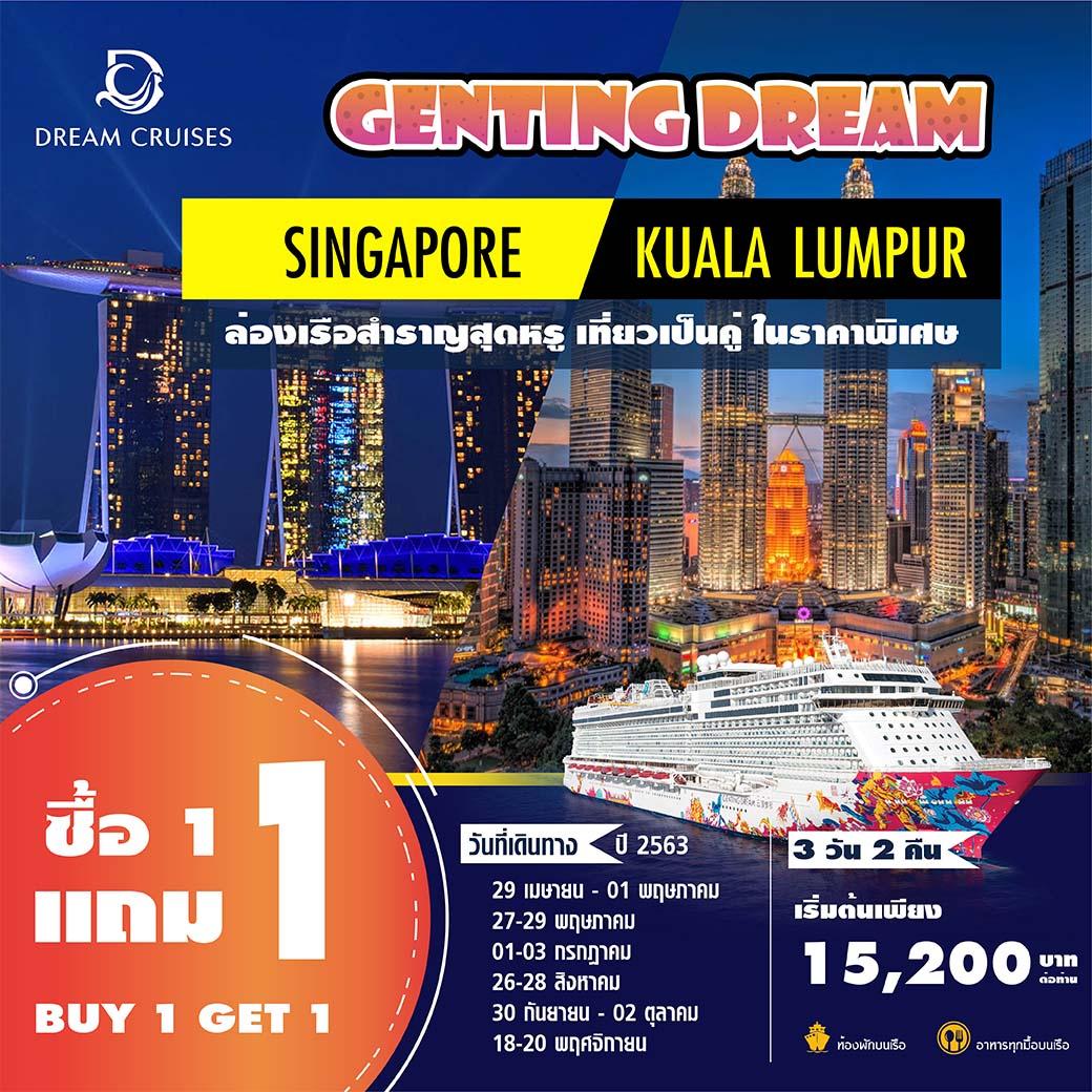 (Cruise Only) 3 วัน 2 คืน ซื้อ 1 แถม 1 ล่องเรือสำราญสุดหรู เส้นทางสิงคโปร์-กัวลาลัมเปอร์-สิงคโปร์ เที่ยวเป็นคู่ในราคาพิเศษ