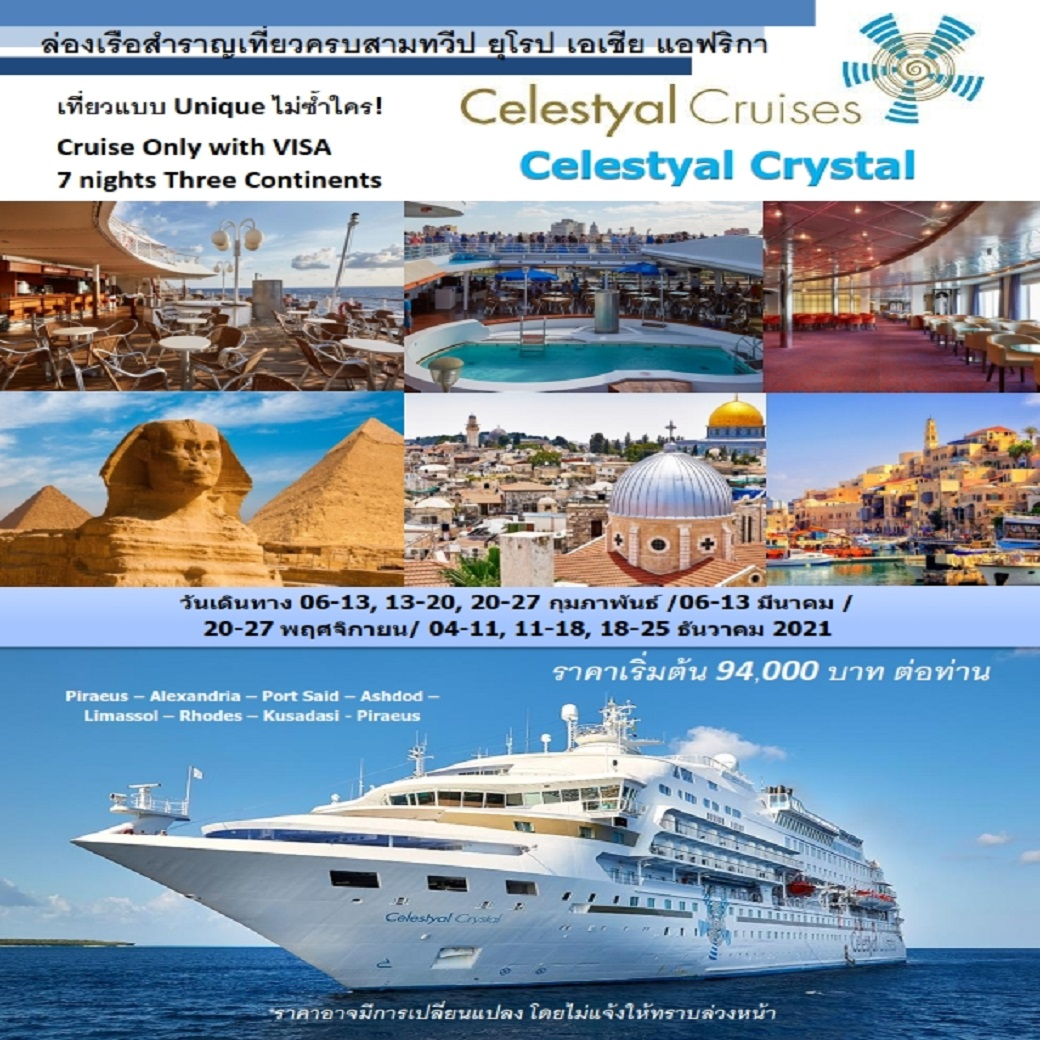 (Cruise Only) 8 วัน 7 คืน ล่องเรือสำราญ Celestyal Crystal เที่ยว สาม ทวีป แอฟริกา ยุโรป เอเชีย