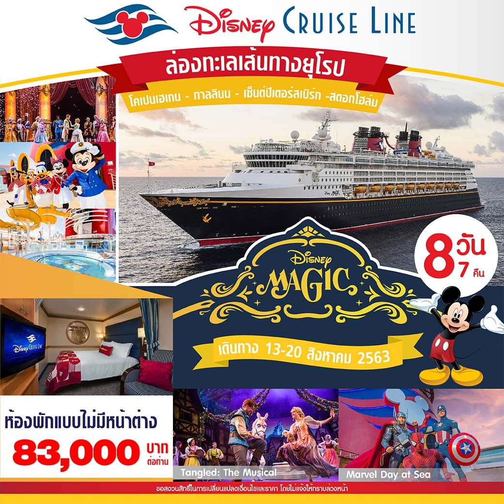 (Cruise Only) 8 วัน 7 คืน ล่องเรือ Disney สุดหรรษาเส้นทางแสกนดิเนเวีย