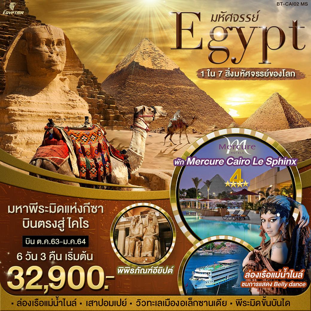 มหัศจรรย์...อียิปต์ 1 ใน 7 สิ่งมหัศจรรย์ของโลก 6 วัน 3 คืน
