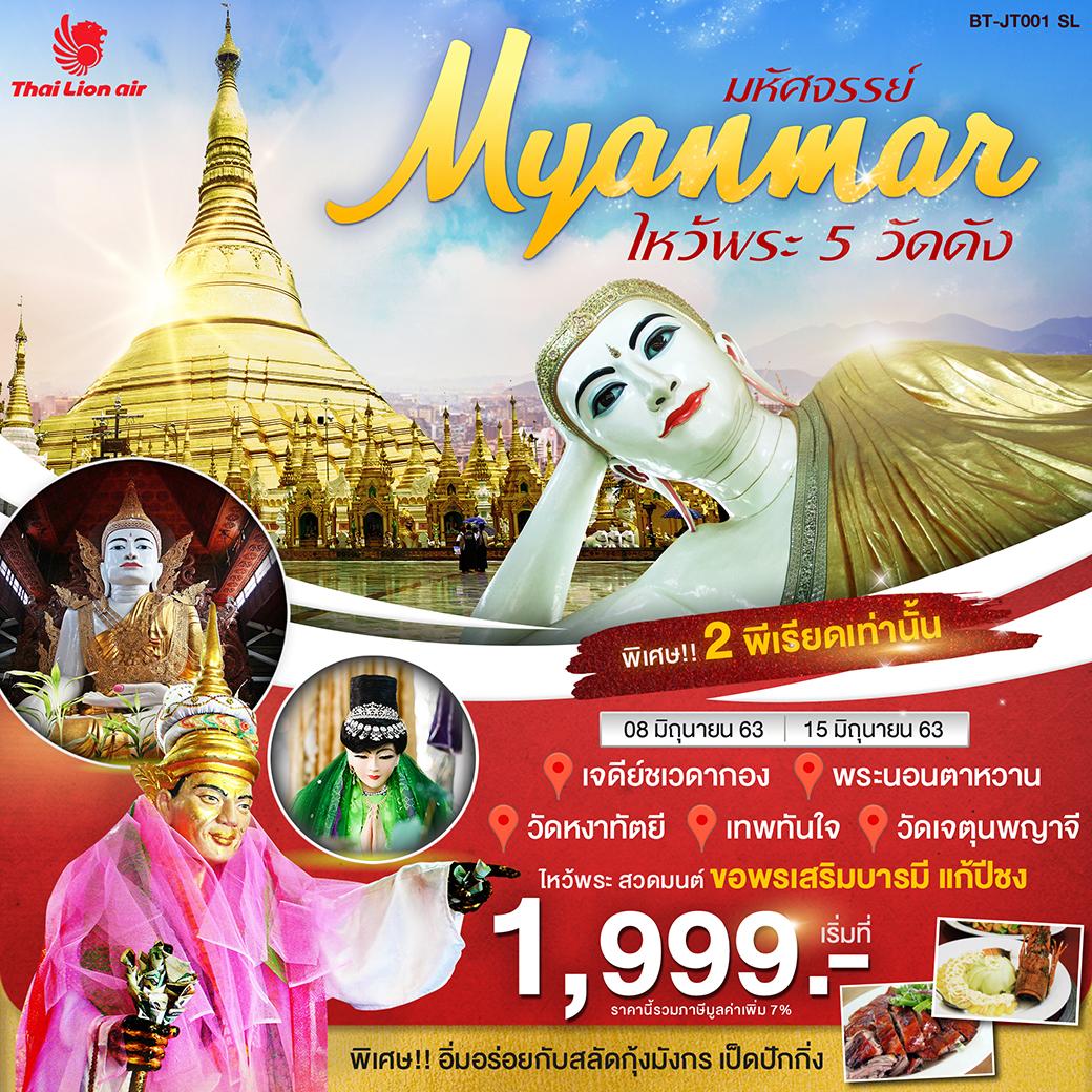 มหัศจรรย์ พม่า ไหว้พระ 5 วัดดัง 1 วัน
