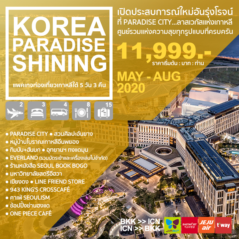 KOREA PARADISE SHINING 5D3N