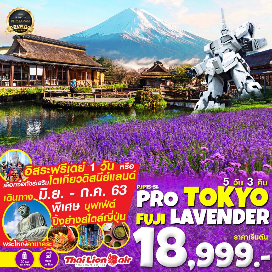 TOKYO FUJI LAVENDER 5D3N