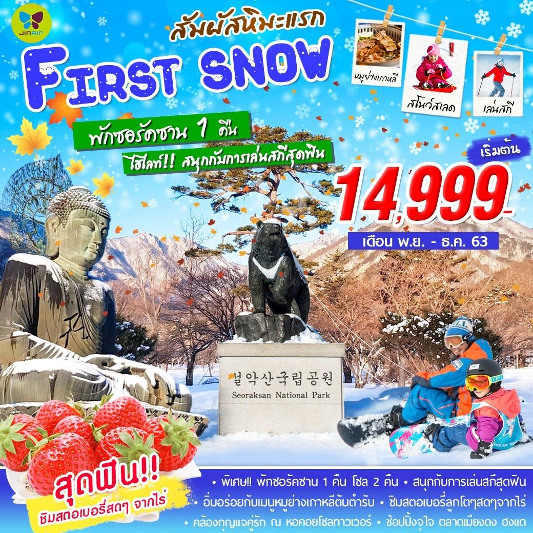 สัมผัสหิมะแรก FIRST SNOW 5วัน 3คืน