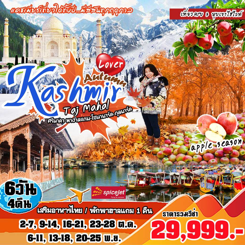 AUTUMN LOVER KASHMIR 6D4N