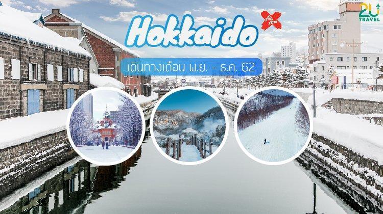HOKKAIDO SKI FREEDAY ซุปตาร์ หิมะน่าหม่ำ 5D3N