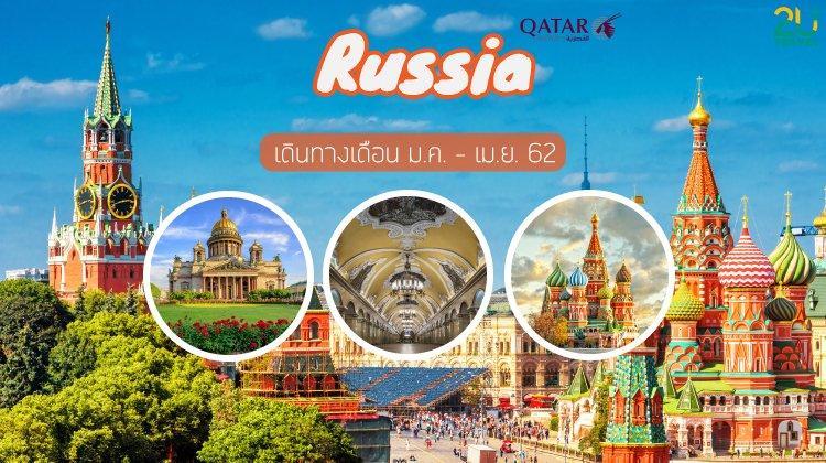 รัสเซีย มอสโคว เซนต์ปีเตอร์ 7 วัน 5 คืน