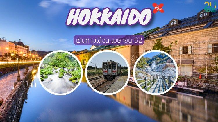 Wonderful Hokkaido 5D3N