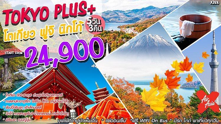 Tokyo Plus+ โตเกียว ฟูจิ ฮาโกเน่ นิกโก้ 5วัน 3คืน