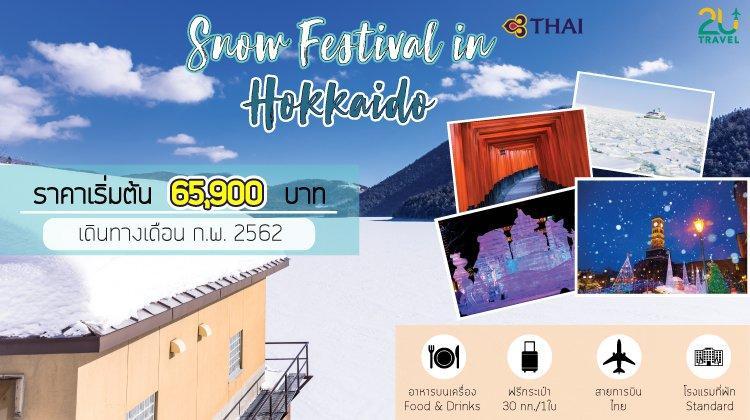 Snow Festival in Hokkaido 6 วัน 4 คืน