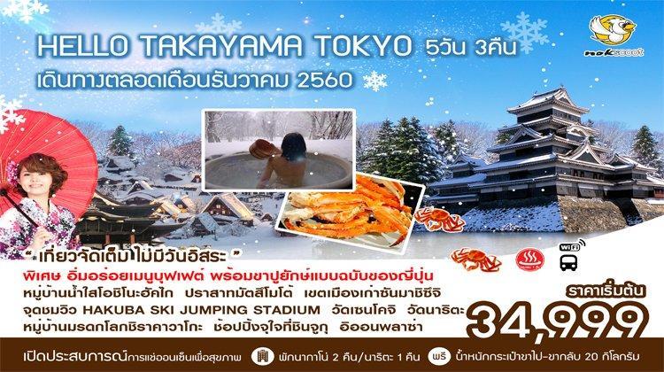 HELLO TAKAYAMA TOKYO  (5 วัน 3 คืน)
