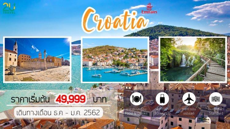 Croatia 7 วัน 4 คืน