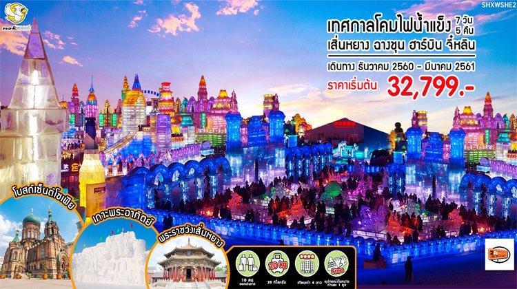 เทศกาลโคมไฟน้ำแข็ง เสิ่นหยาง ฉางชุน ฮาร์บิน จี๋หลิน 7 วัน 5 คืน