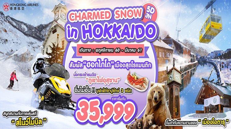 CHARMED SNOW IN HOKKAIDO 5D3N