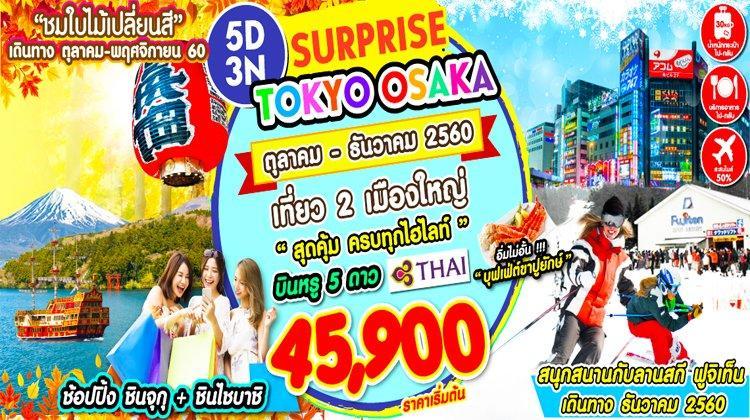 SURPRISE TOKYO OSAKA 5D3N