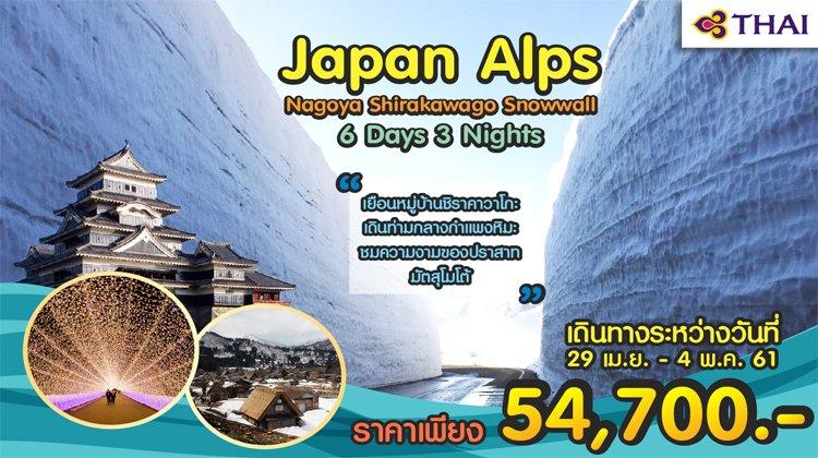 Japan Alps Nagoya Shirakawago Snowwall  6 Days 3Nights