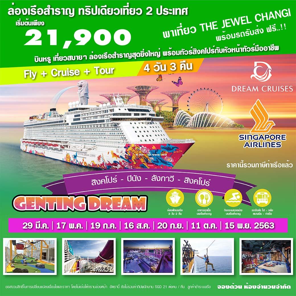 4 วัน 3 คืน ล่องเรือสำราญ ทริปเดียวเที่ยว 2 ประเทศ กับเมืองสุดสวยและสุดชิค ปีนัง-ลังกาวี-สิงคโปร์ รวมตั๋วเครื่องบิน พาเที่ยวที่ THE JEWEL CHANGI พร้อมหัวหน้าทัวร์มืออาชีพ