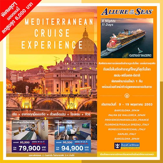 ล่องเรือสำราญ Early Bird จองและชำระ ก่อน 31 ม.ค.63 ลด 6,000 บาท Mediterranean Cruise Experience สเปน ฝรั่งเศส อิตาลี สเปน 11 วัน 8 คืน (CX)