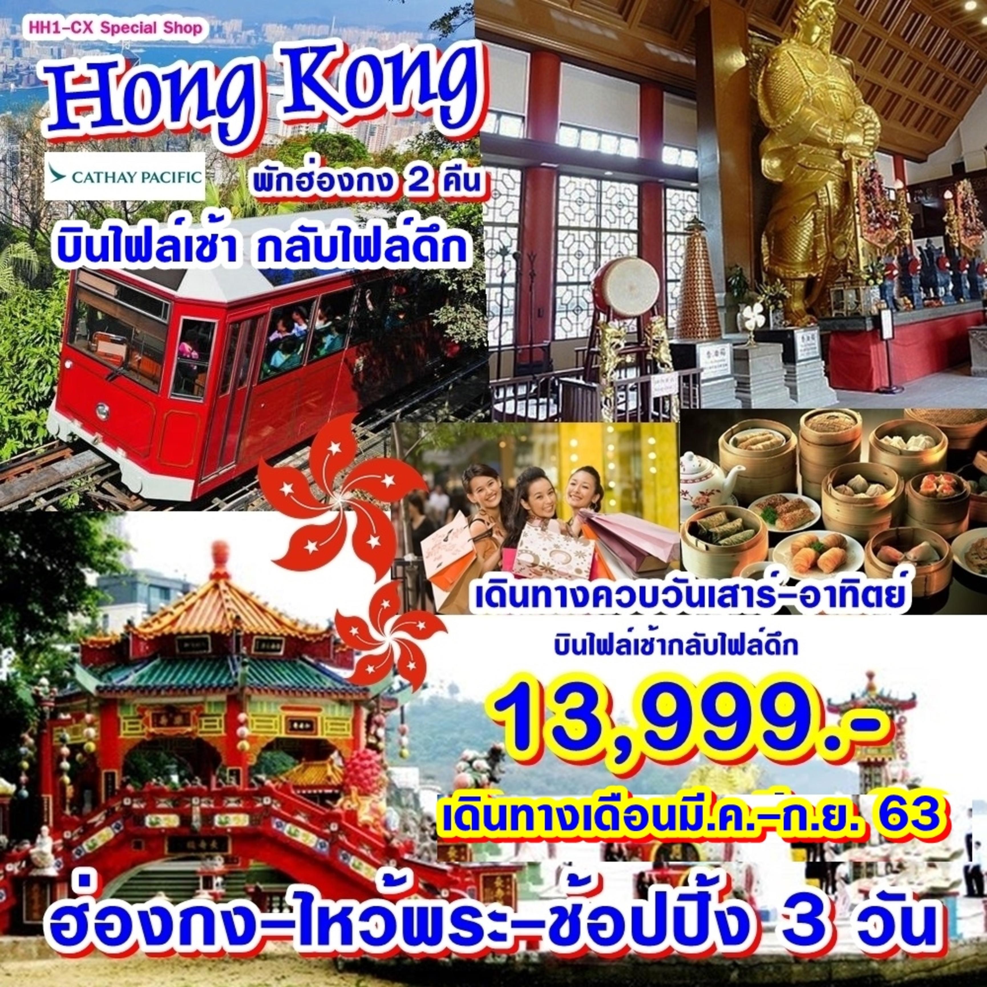 HH1-CX Special Shop ฮ่องกง-ไหว้พระ-ช้อปปิ้ง 3 วัน (พักฮ่องกง 2 คืน)