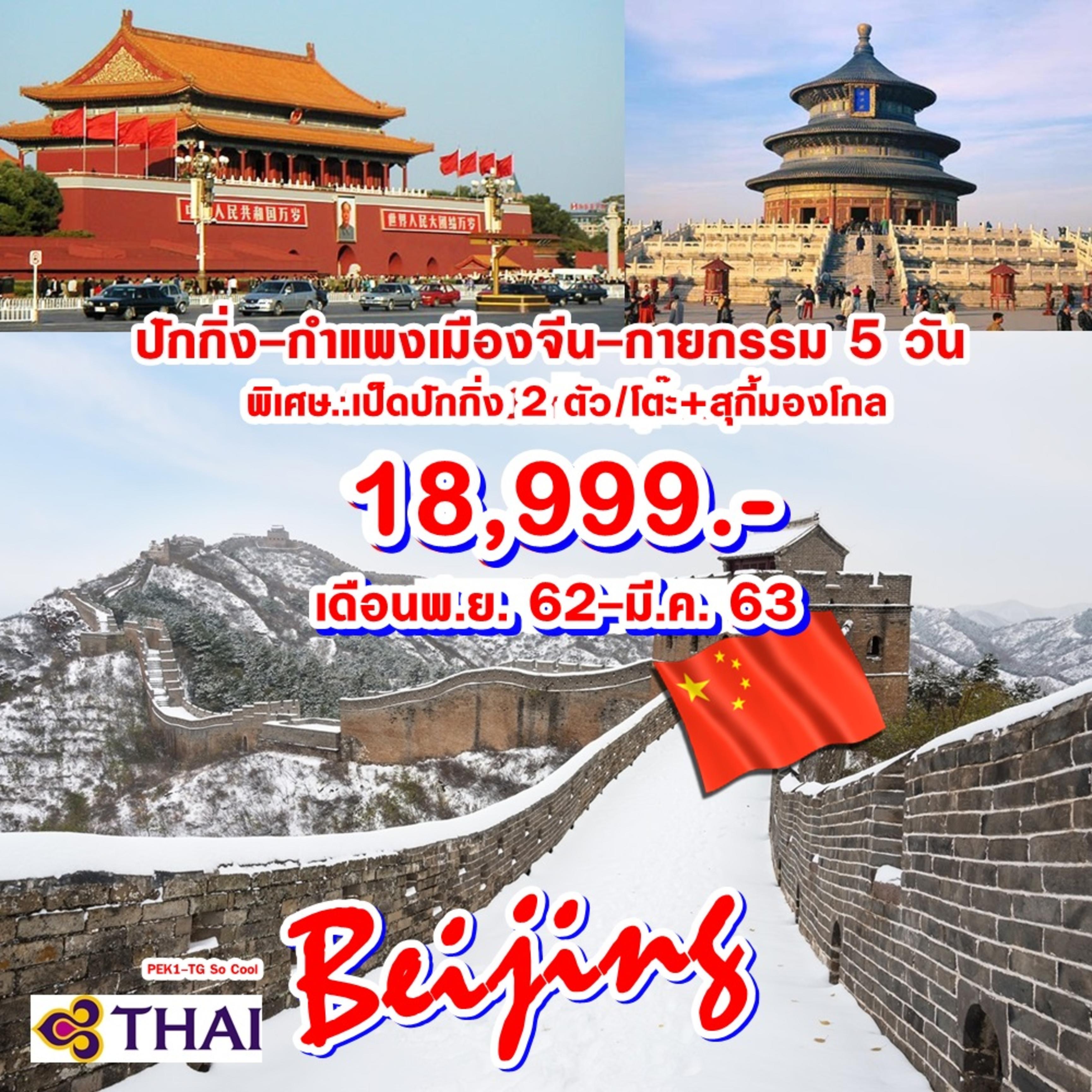 PEK1-TG SO COOL ปักกิ่ง-กำแพงเมืองจีน-กายกรรม 5 วัน 3 คืน